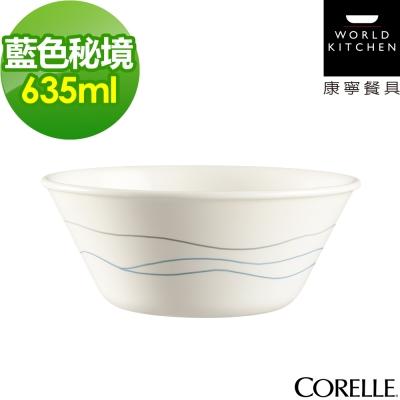CORELLE康寧 藍色秘境 635ml湯碗