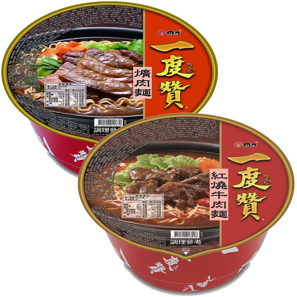 一度贊爌肉紅燒牛肉麵碗裝2入組