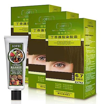 舒妃SOFEI 新植物添加丁香萃取護髮染髮霜(6.7亞麻棕)x3+7萃護色菁華90ml
