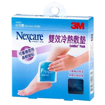 3M Nexcare 雙效冷熱敷墊-小巧敷兩入