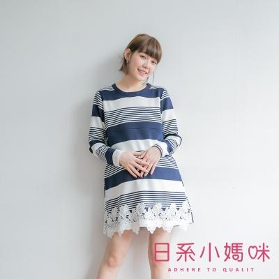 日系小媽咪孕婦裝-哺乳衣-橫條紋下襬蕾絲洋裝-共二色