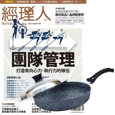 經理人月刊 (1年12期) 贈 Maluta花崗岩不沾平底鍋31cm