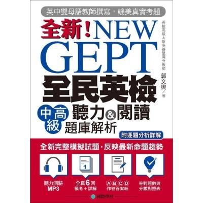 NEW GEPT 全新全民英檢中高級聽力&閱讀題庫解析(附聽力測驗MP3光碟)