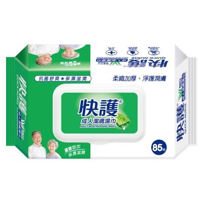 快護成人潔膚濕巾85抽/包