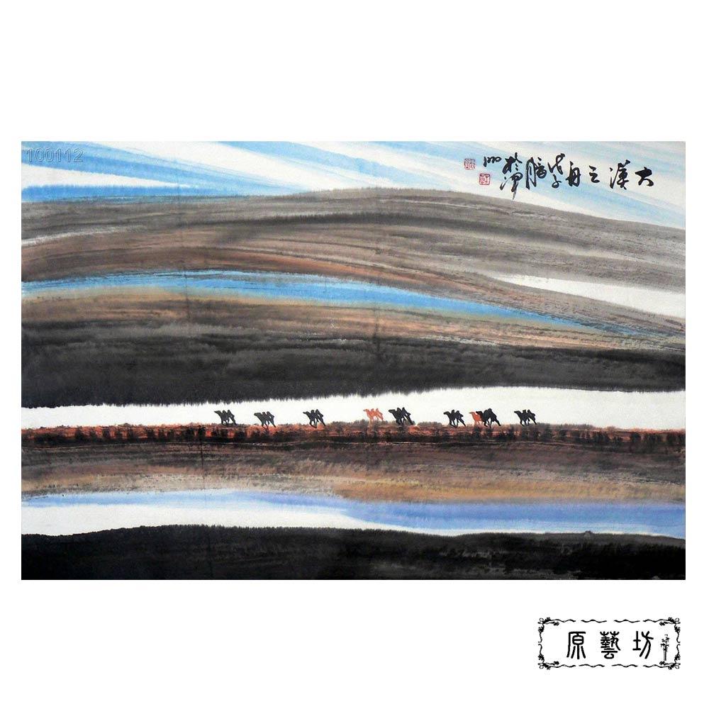 【原藝坊】國畫山水-莫立欽 大漠之舟 款11218