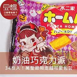 日本萬聖節限定 不二家家鄉派(奶油&巧克力)