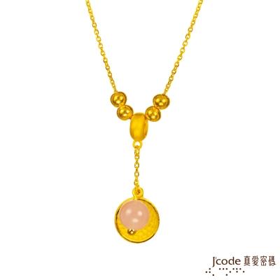 J code真愛密碼金飾 風姿黃金/粉晶項鍊