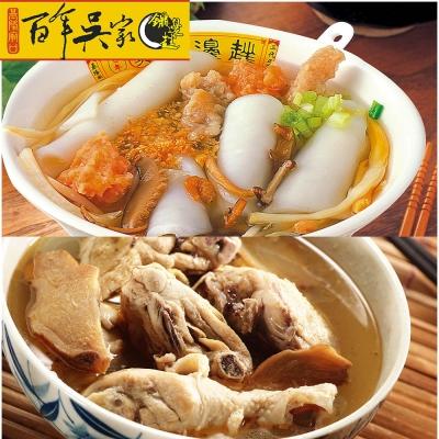 百年吳家-鼎邊銼原料包5碗裝-包-麻油雞腿3人份
