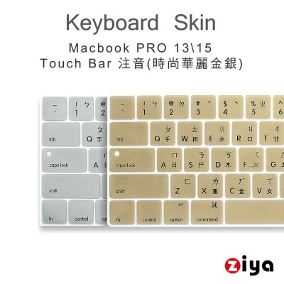 Macbook Pro13/15 Touch Bar 鍵盤膜 注音時尚華麗色
