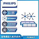 PHILIPS飛利浦-掃地機器人專用配件組FC8007(適用FC8796/FC8794)
