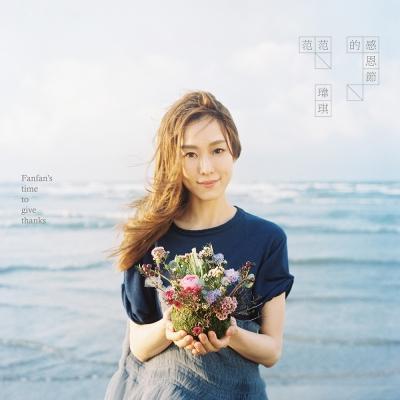 范瑋琪/范范的感恩節(正式版)(1CD)