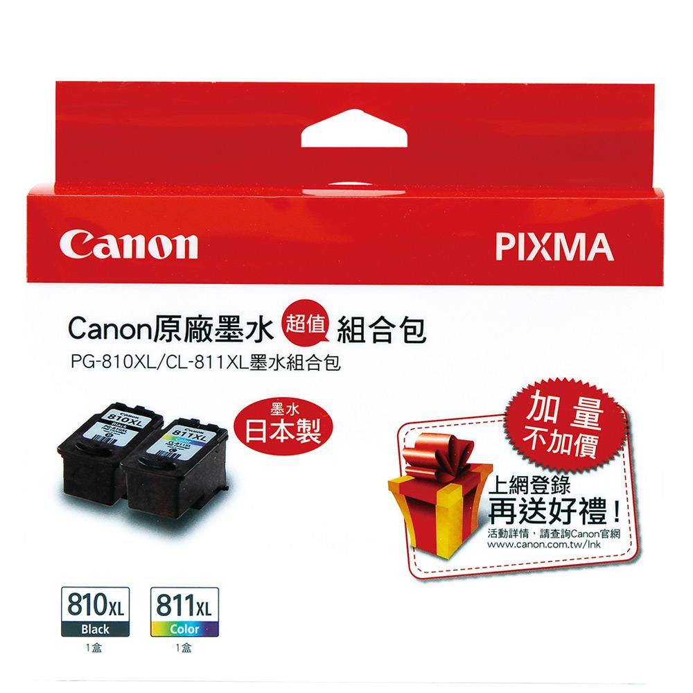 CANON PG-810XL+CL-811XL 原廠墨水超值組合包