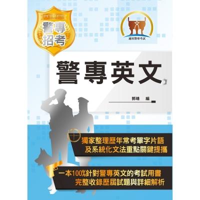107年警專考試【警專英文】(單字片語精選彙編,範圍切中命題核心)