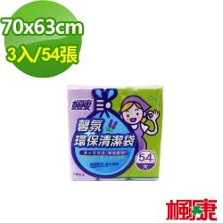 楓康 馨氛環保垃圾袋3入 (大/70x63cm/54張)