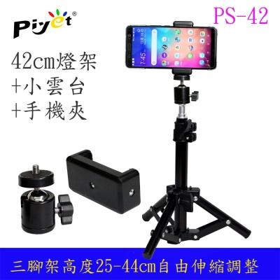Piyet 多功能三腳拍攝支架組合(PS-42)