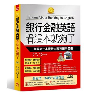 銀行金融英語看這本就夠了:全國第一本銀行金融英語學習書(附MP3)