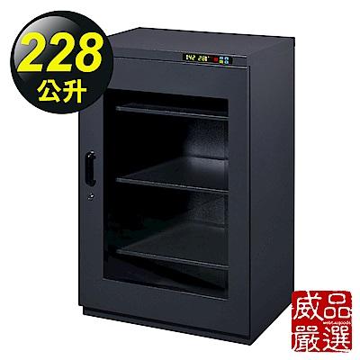 威品嚴選 228公升工業型微電腦防潮箱(LE-M140)