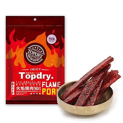 頂級乾燥TOPDRY 黑胡椒豬肉條(160g)