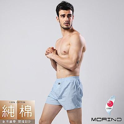 男內褲 織帶素色四角褲/平口褲  (水藍)  MORINO