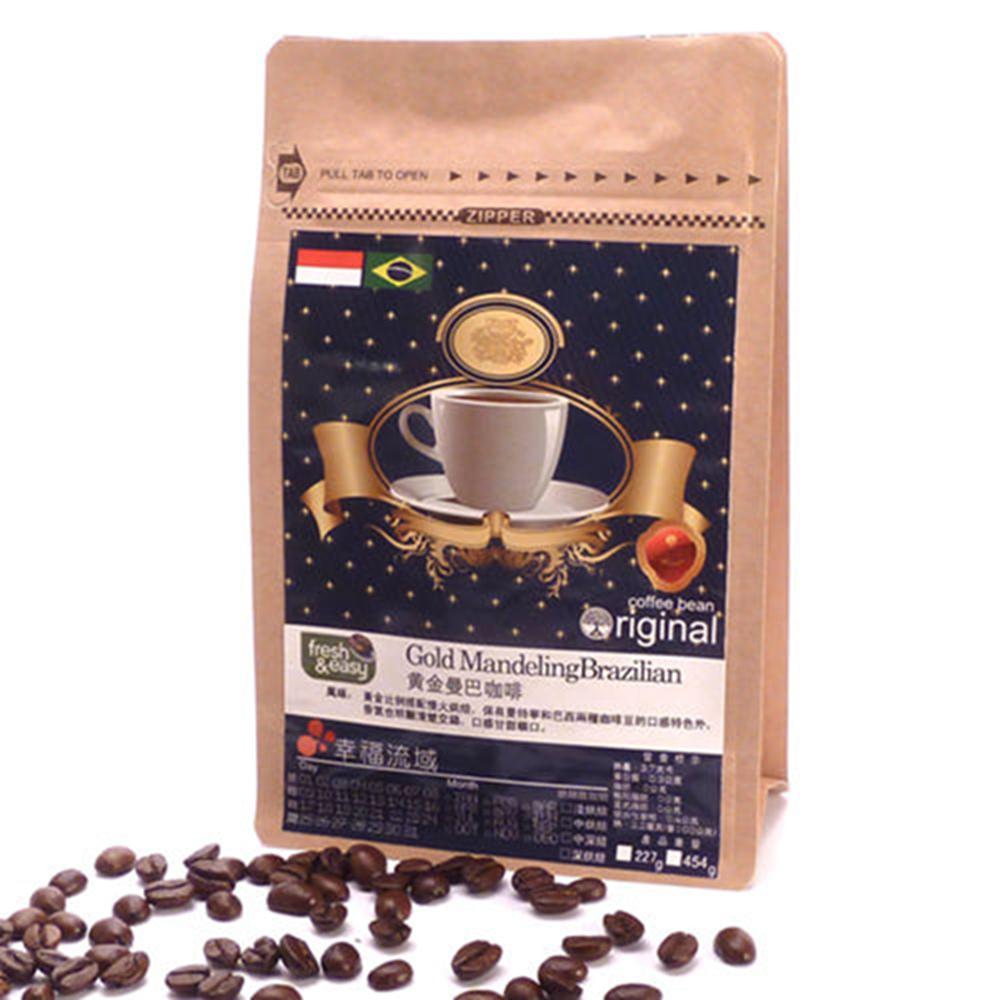 幸福流域 黃金 曼巴-咖啡豆(半磅)