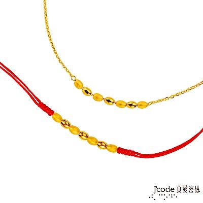 J'code真愛密碼  泡泡黃金手鍊+紅繩手鍊