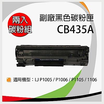 【兩支入】HP 惠普 CB435A 副廠相容性碳粉匣