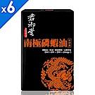 君御堂-專利南極磷蝦油軟膠囊x6盒 (30顆/盒)