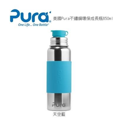 GMP BABY美國PURA不鏽鋼環保成長瓶850ml(天空藍)