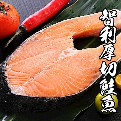 【海鮮王】智利厚切鮭魚片 *3片組(360g±10%/片)