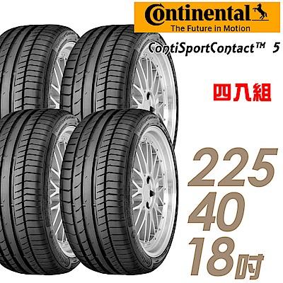 【德國馬牌】CSC5- 225/40/18吋輪胎 四入(適用於V40等車型)