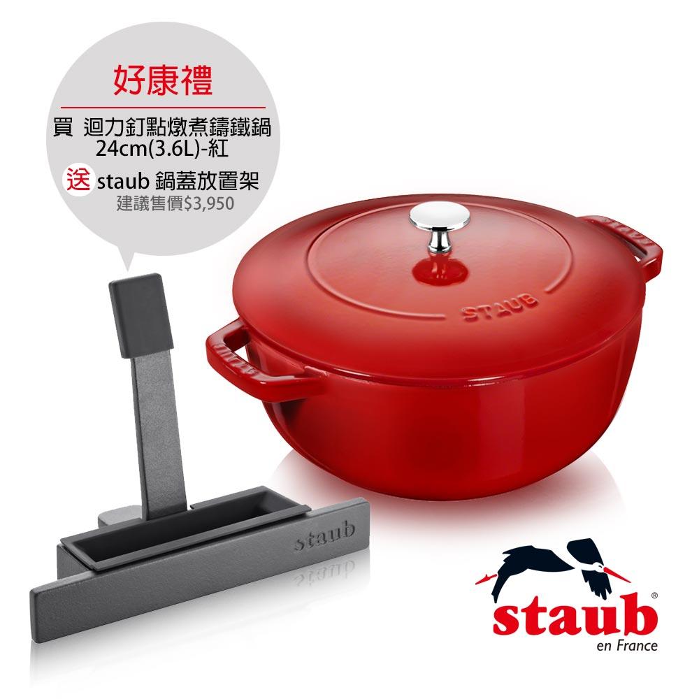 [雅虎獨家37折] 法國 Staub 迴力釘點燉煮鑄鐵鍋24cm(3.6L)-紅