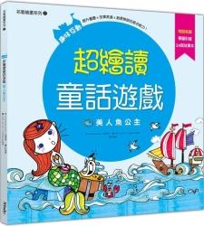 超繪讀童話遊戲-美人魚公主
