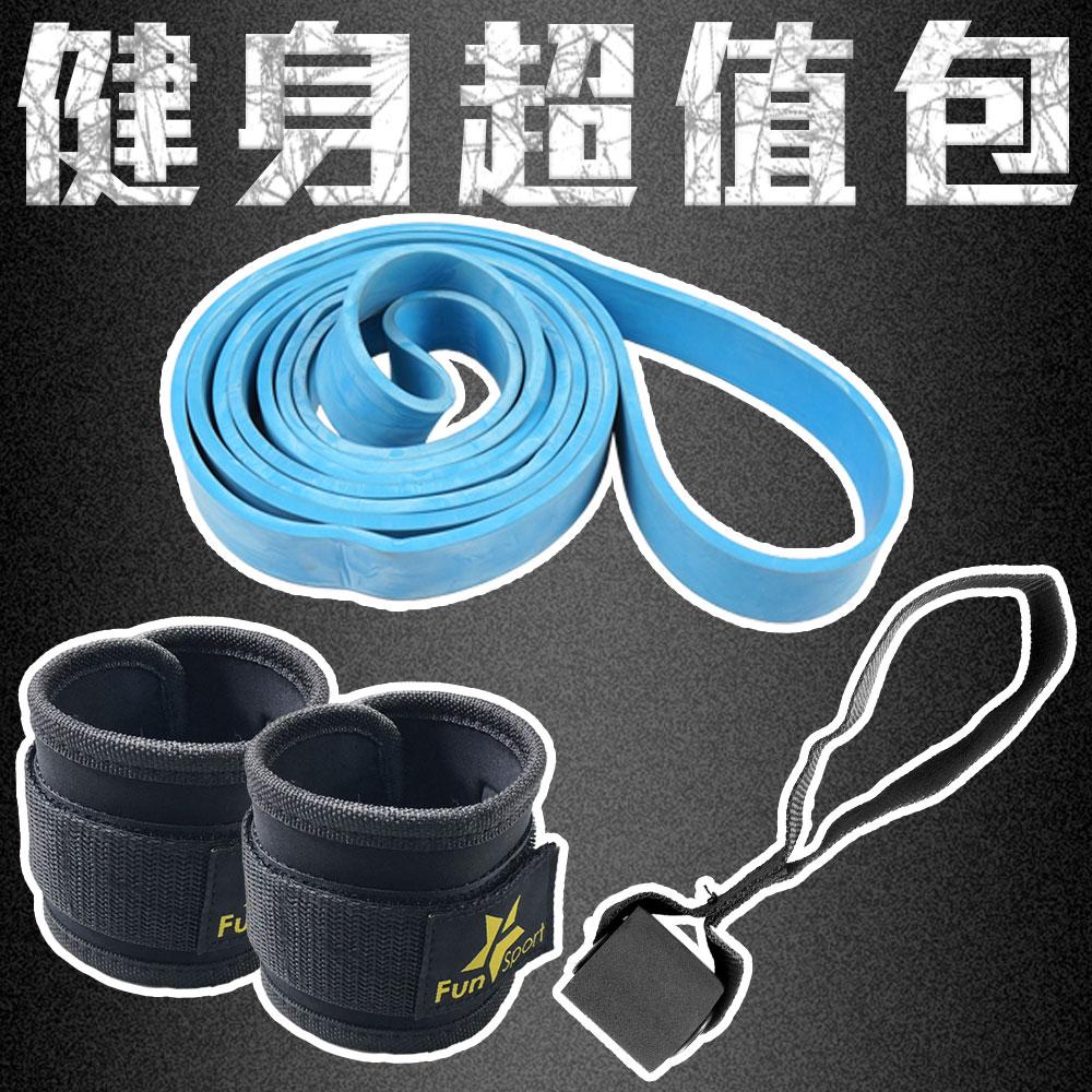 FunSport 健身超值包-大力環(中力款)-長版環狀彈力帶+腳踝套*2+門扣*1