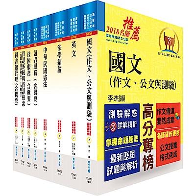 地方四等、普考(圖書資訊管理)套書(贈題庫網帳號、雲端課程)