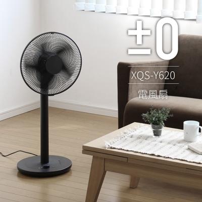 正負零±0 極簡風12吋DC直流電風扇 XQS-Y620 (咖啡黑)
