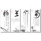 24mama掛畫 四聯式 東方藝術 花卉 水墨風無框畫30X80cm - 梅蘭竹菊