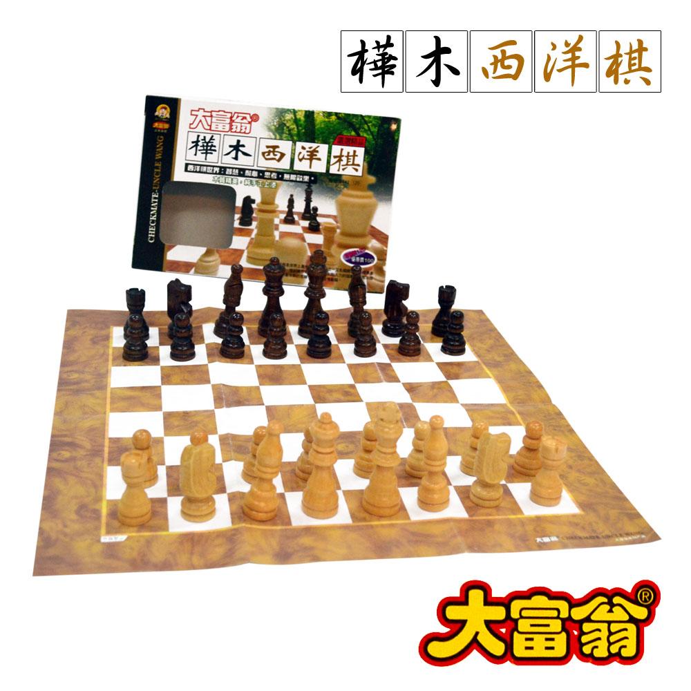 大富翁樺木/木製西洋棋★隨機出貨