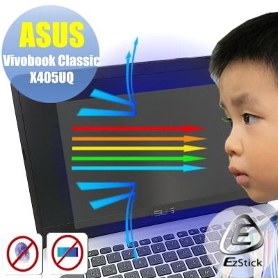 EZstick ASUS X405 X405U X405UQ 專用 防藍光螢幕貼