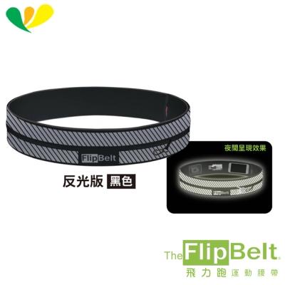 美國 FlipBelt 飛力跑運動腰帶《反光版》-黑色(兩色選擇)-1