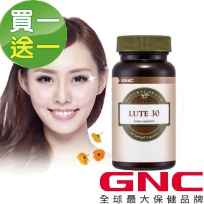 GNC健安喜 天然葉黃素 優視30膠囊食品 60顆x2