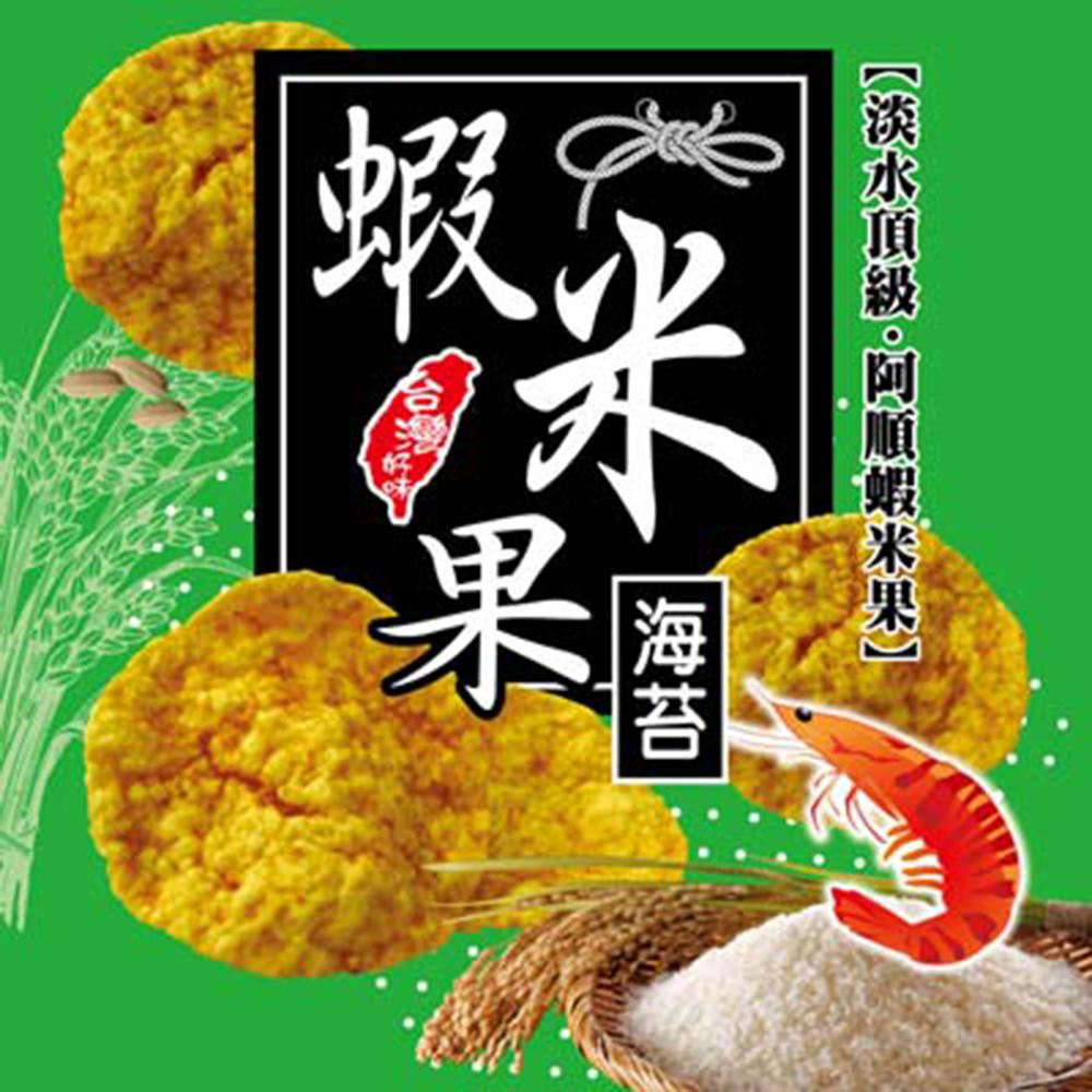 阿順頂級蝦米果 蝦米果-海苔口味x3包(體驗組)