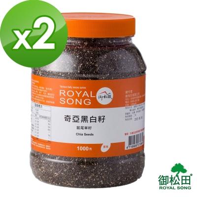 御松田-奇亞黑白籽-家庭號(1000g/瓶)-2瓶