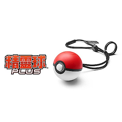 (預購)任天堂Nintendo Switch  精靈球 Plus