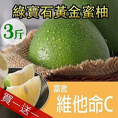 (買一送一)【天天果園】綠寶石屏東綠蜜柚 3 斤/箱(共 2 箱)