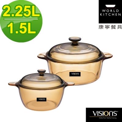 美國康寧-Visions-晶彩透明鍋雙鍋組雙耳2