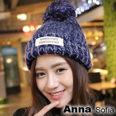 AnnaSofia 布標混色織款 大球球毛線帽(深藍系)