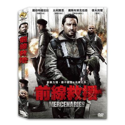 前線救援-DVD