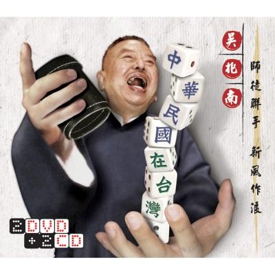 吳兆南-吳兆南-【吳兆南相聲劇藝社】《中華民國在台灣》(2CD+2DVD)