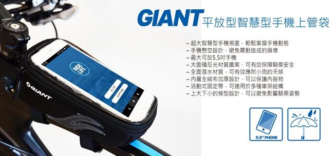 GIANT 平放型智慧型手機上管袋