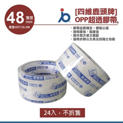 【24入】四維鹿頭牌 OPP 透明膠帶48mm*40Y